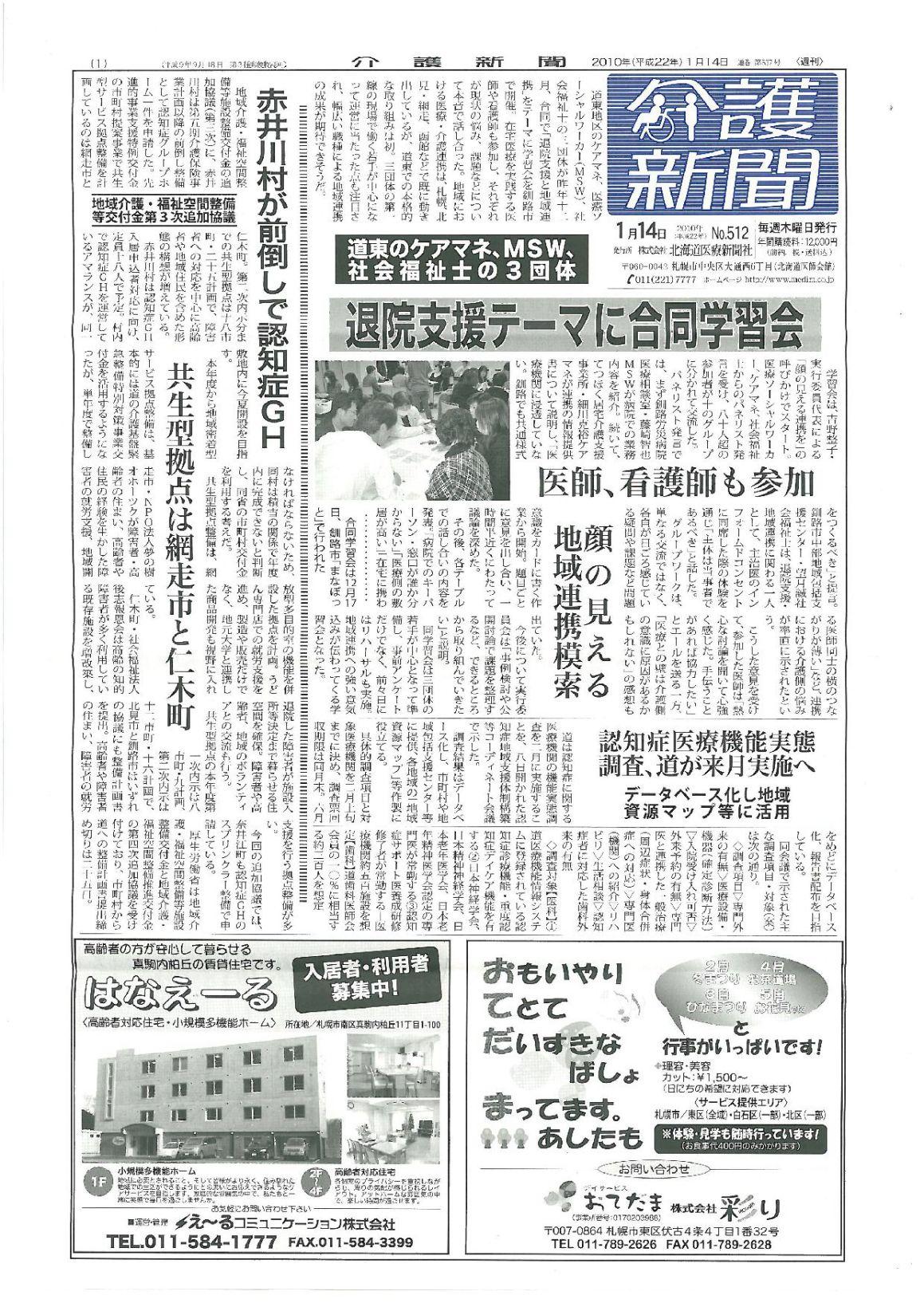 介護新聞2010年1月14日