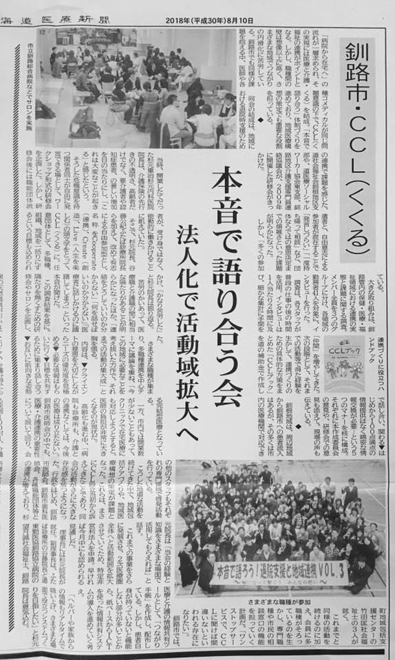 北海道医療新聞 2018年8月10日付