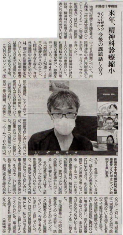 釧路新聞 2021年5月27日付