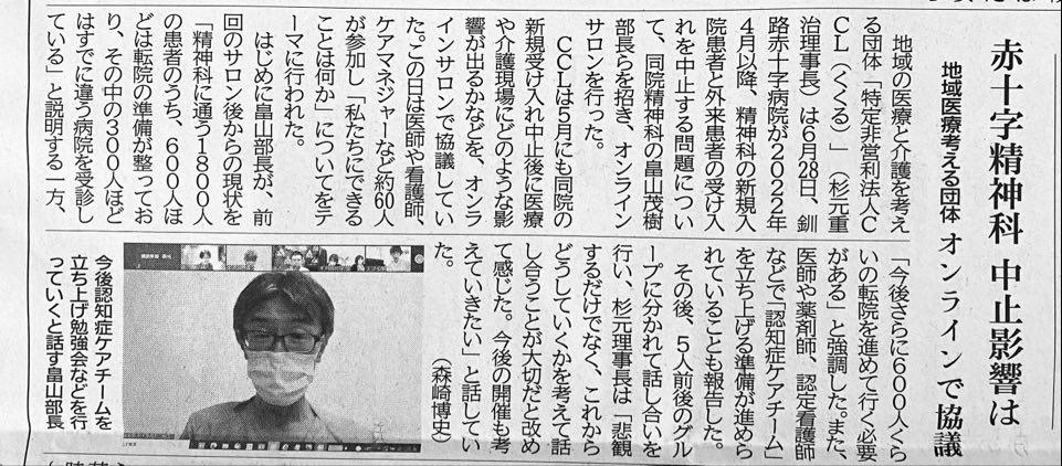 釧路新聞 2021年7月4日付