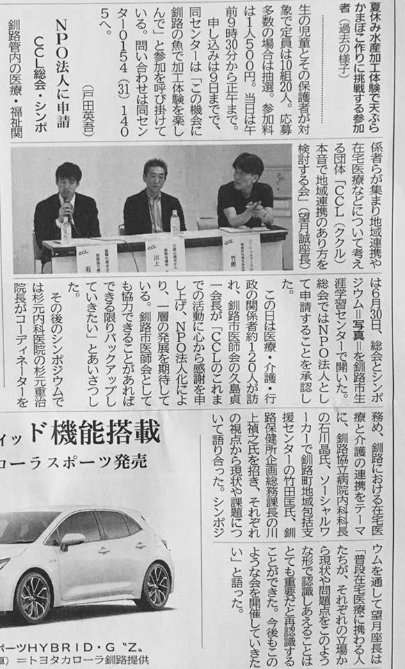 釧路新聞 2018年7月7日付