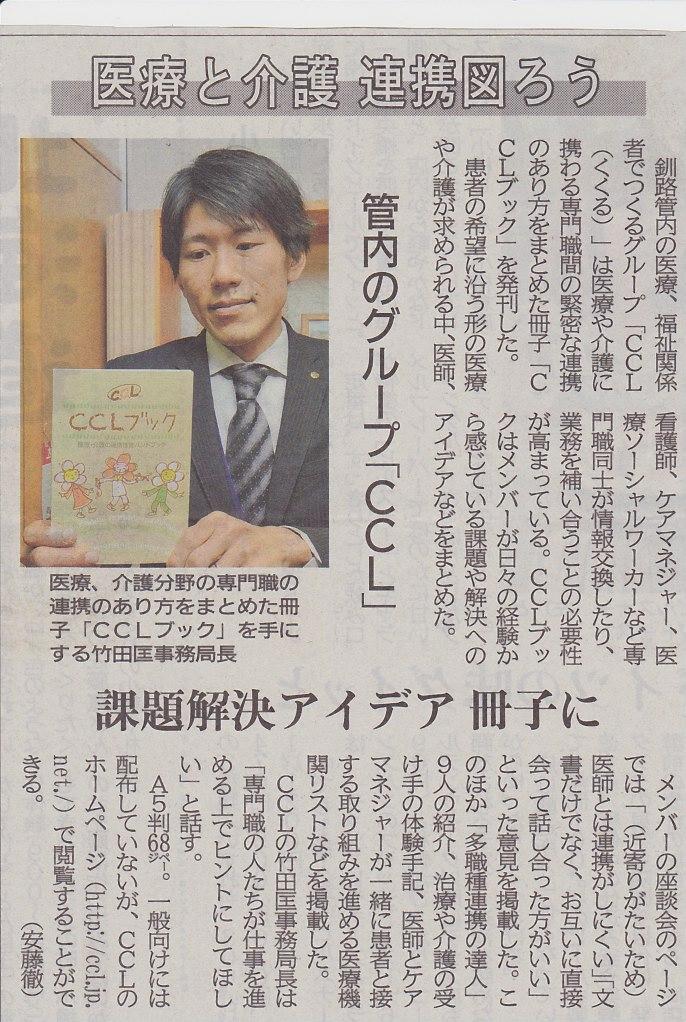 北海道新聞 2015年4月1日付