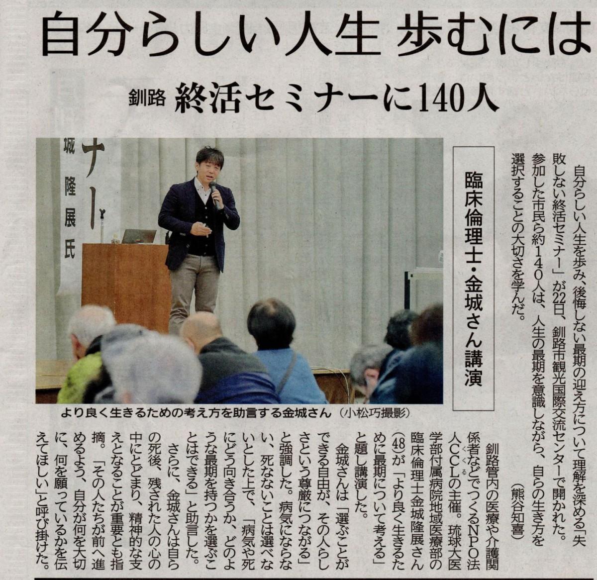 北海道新聞2019年12月23日付