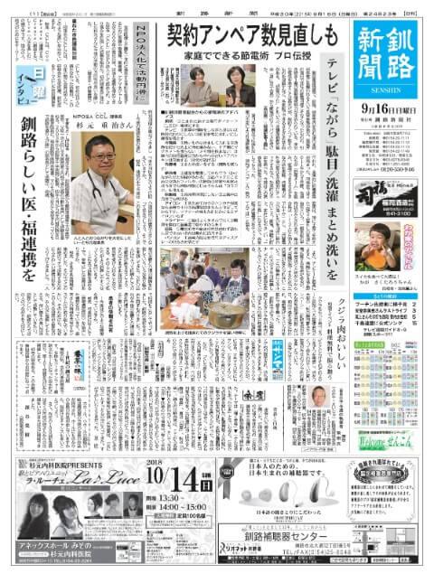 釧路新聞2018年9月16日付