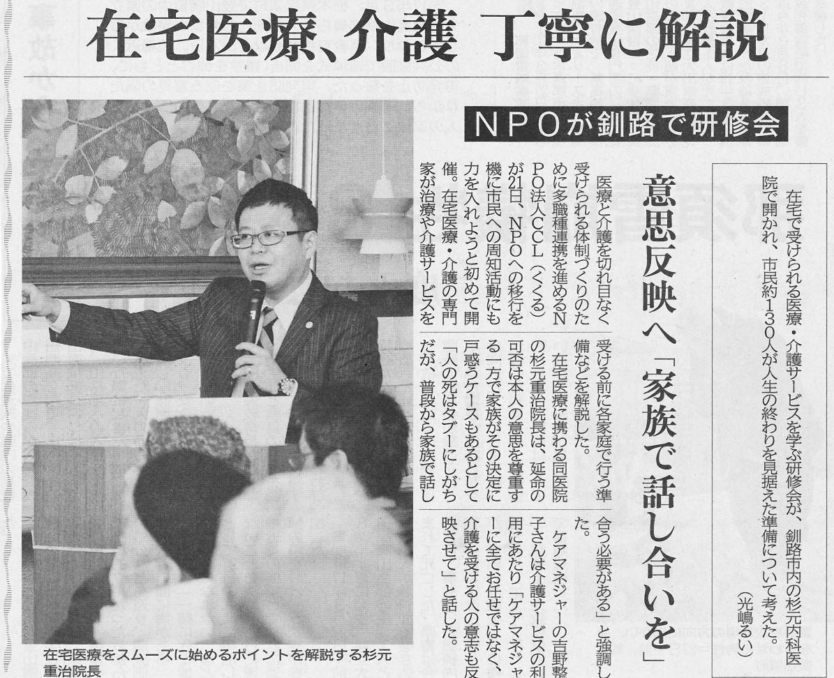 「夕刊」北海道新聞に掲載されました