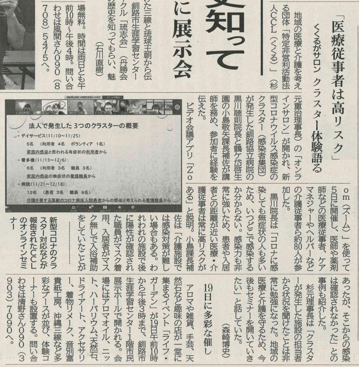 釧路新聞 2021年3月16日付