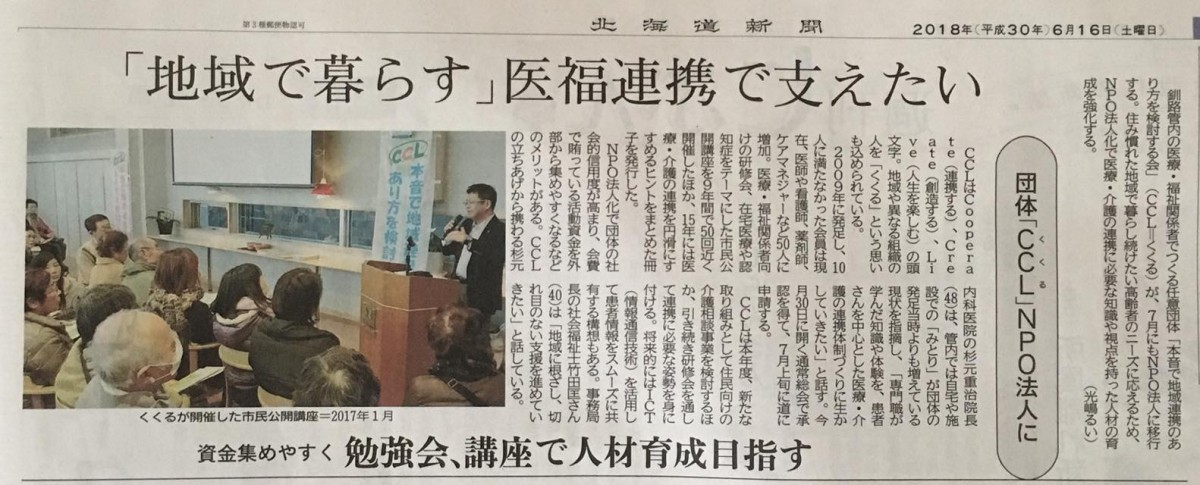 北海道新聞 2018年6月16日付