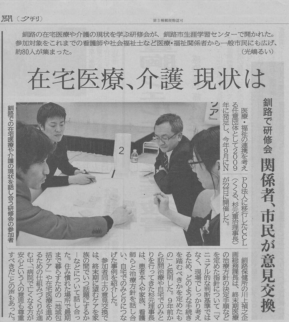 北海道新聞 2018年11月27日付