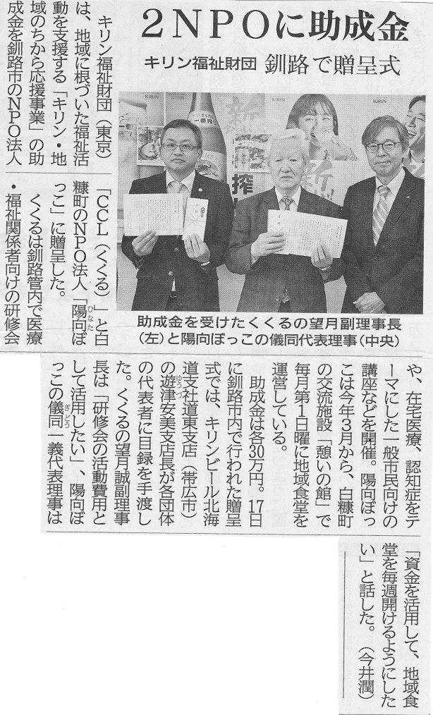 北海道新聞2019年5月22日付