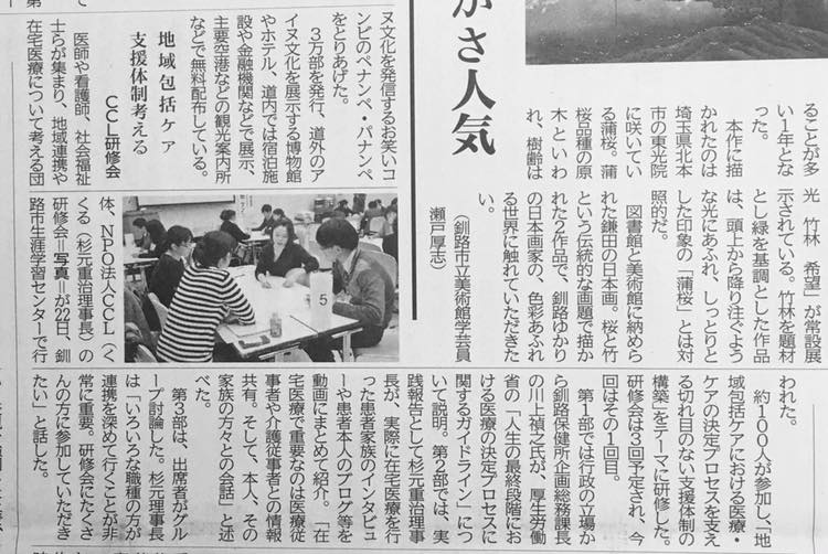 釧路新聞 2018年11月27日付