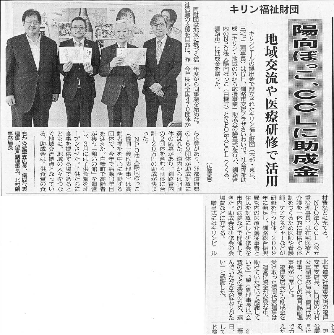 釧路新聞 2019年5月19日付