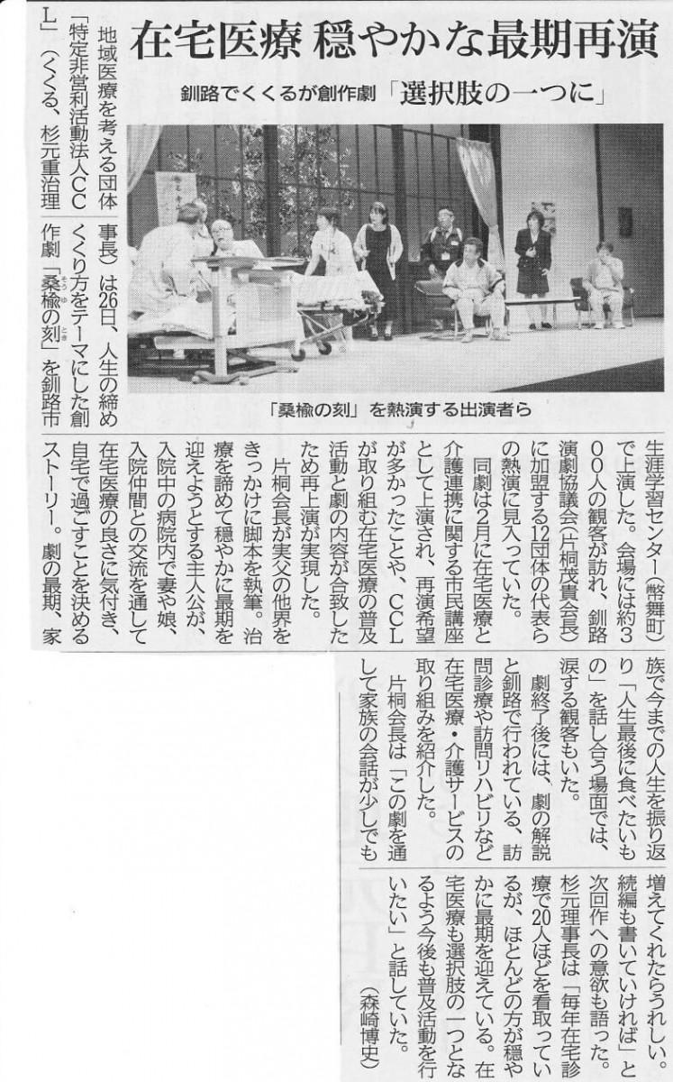 釧路新聞 2019年5月29日付