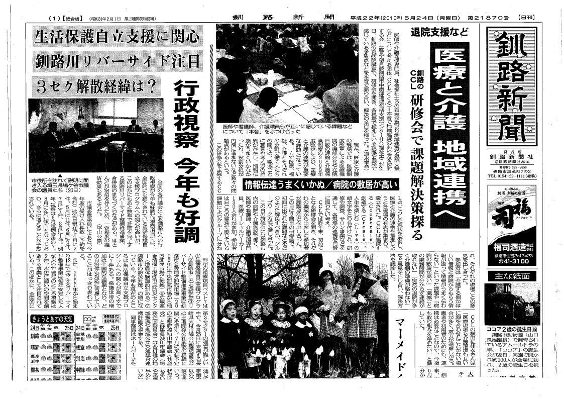 釧路新聞2010年5月24日
