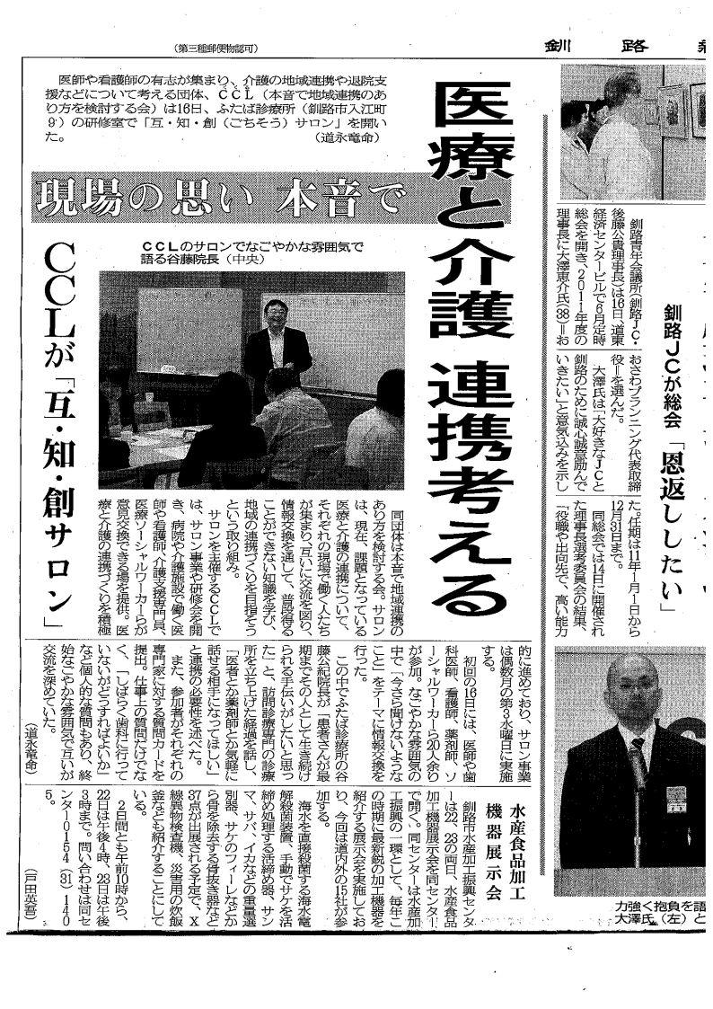 釧路新聞 2010年6月16日