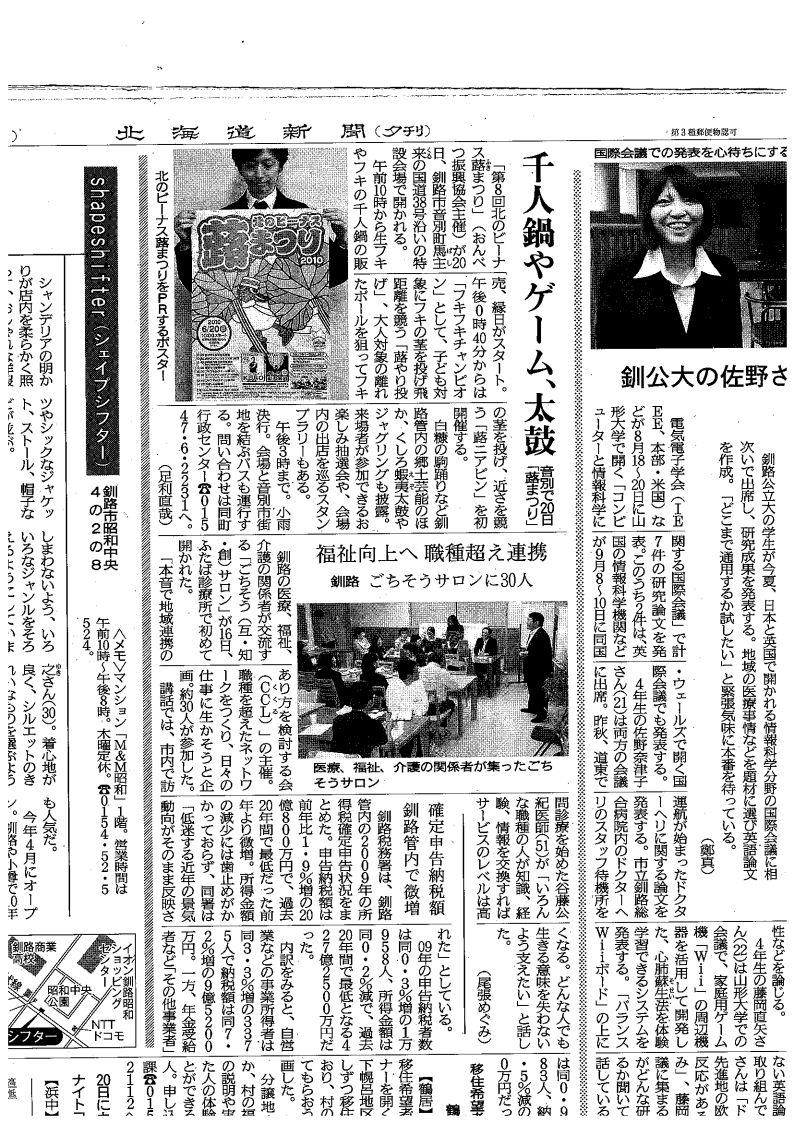 北海道新聞(夕刊)2010年6月17日