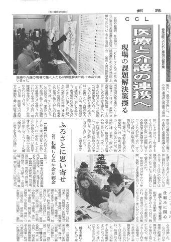 釧路新聞2010年11月17日