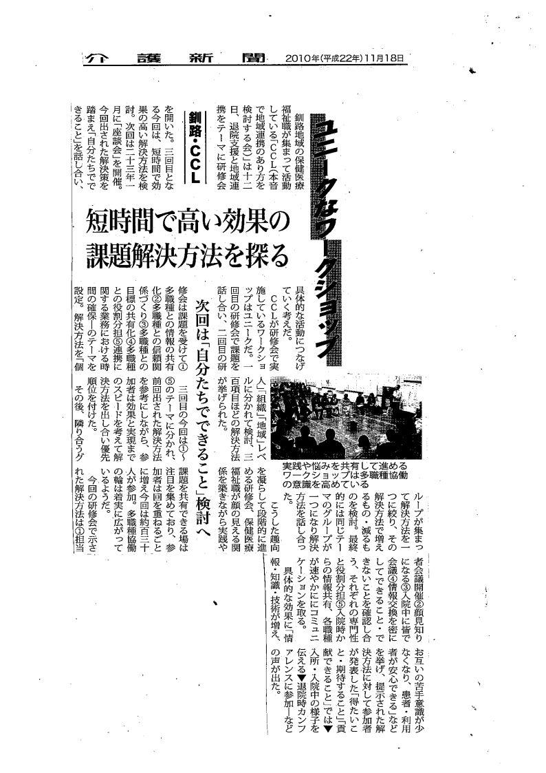 介護新聞 2010年11月18日
