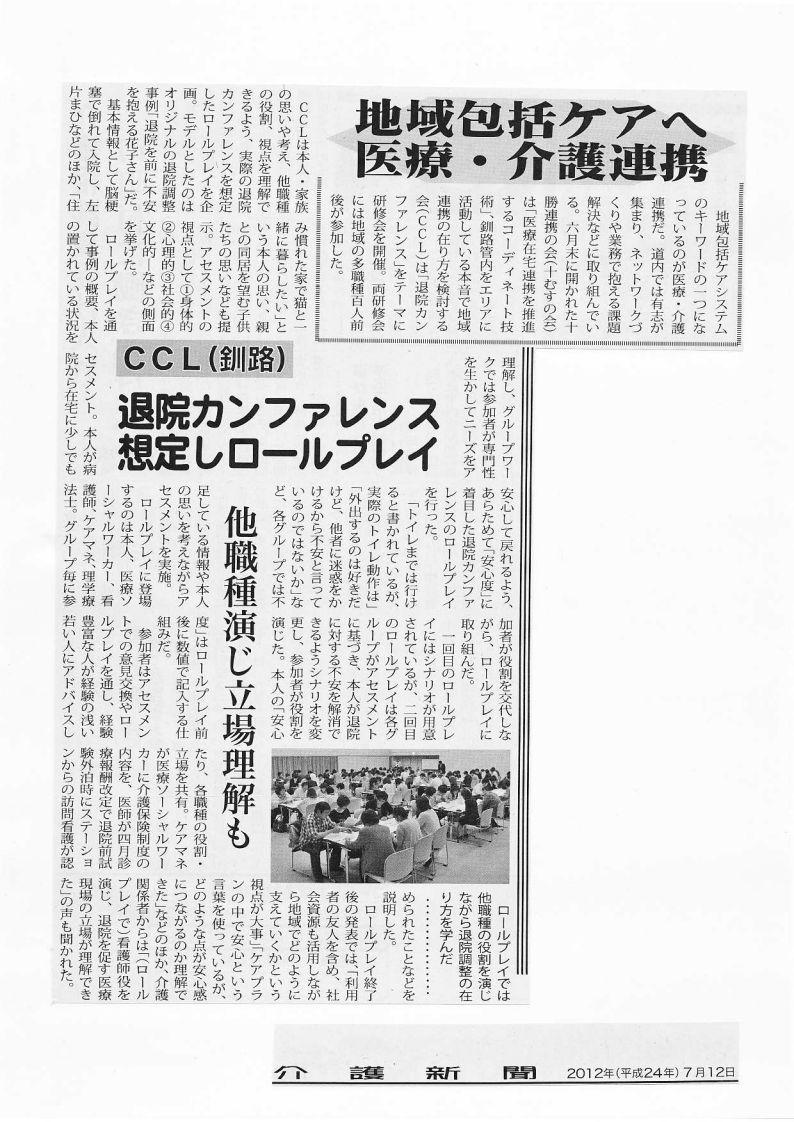 介護新聞2012年7月12日