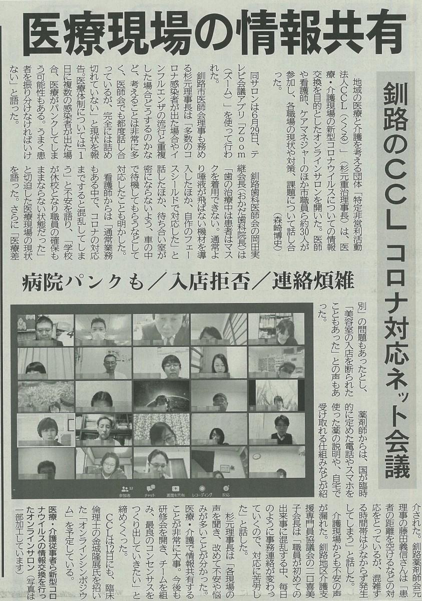 釧路新聞 2020年7月5日付