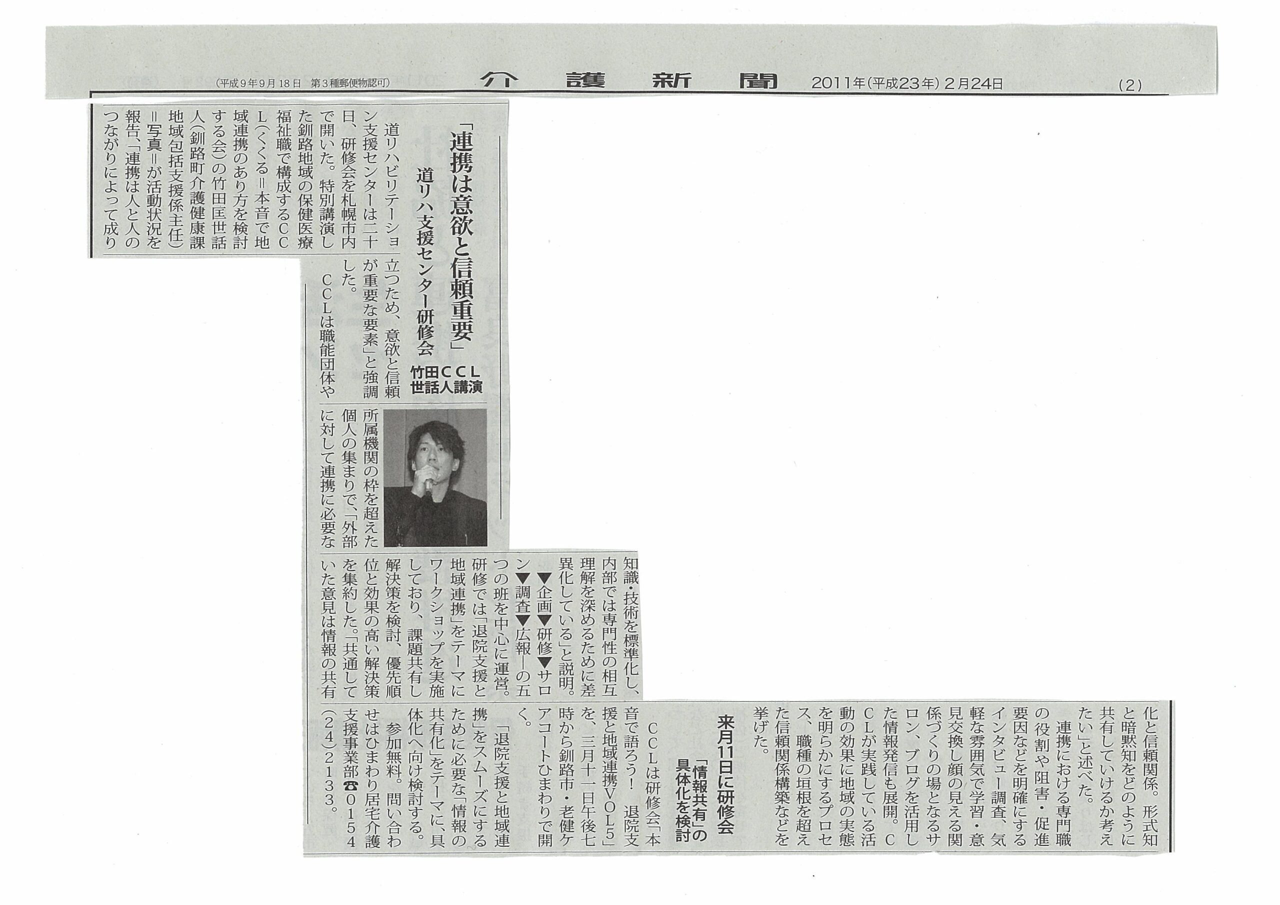 介護新聞2011年2月24日
